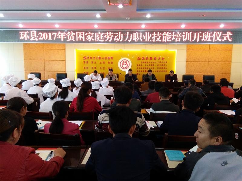 环县2017年贫困家庭劳动力职业技能培训