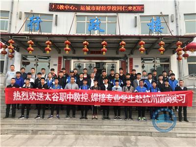 数焊专业学生赴浙江杭州大和热磁电子有限公司实习