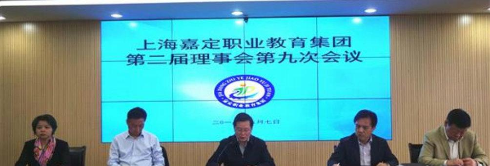 上海嘉定职业教育集团召开二届九次理事会