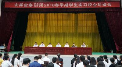 安徽金寨职业学校成功举办2018春学期学生实习校企对接会