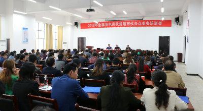 金寨县开展电商扶贫超市代办业务培训会