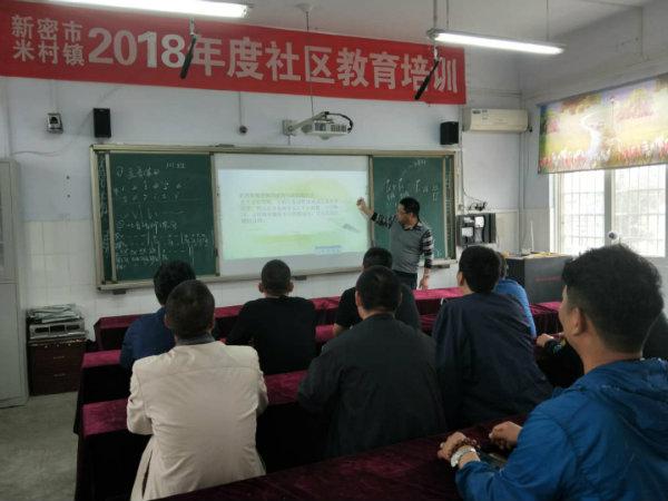 科学养羊  提高效益    ——新密市米村镇米村社区教育培训活动
