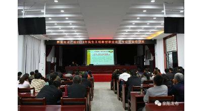 界首市沙南四乡镇新型职业农民培训班在泉阳镇举办