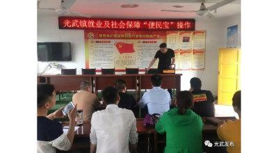 """光武镇开展就业及社会保障""""便民宝""""操作业务培训"""