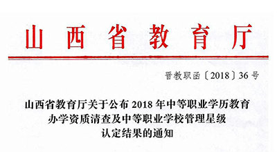 垣曲县高级职业中学被省教育厅认定为中等职业学校管理五星级学校
