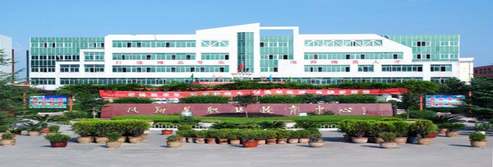凤翔县职教中心
