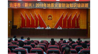 云浮市2018年地质灾害防治知识培训班在新兴召开