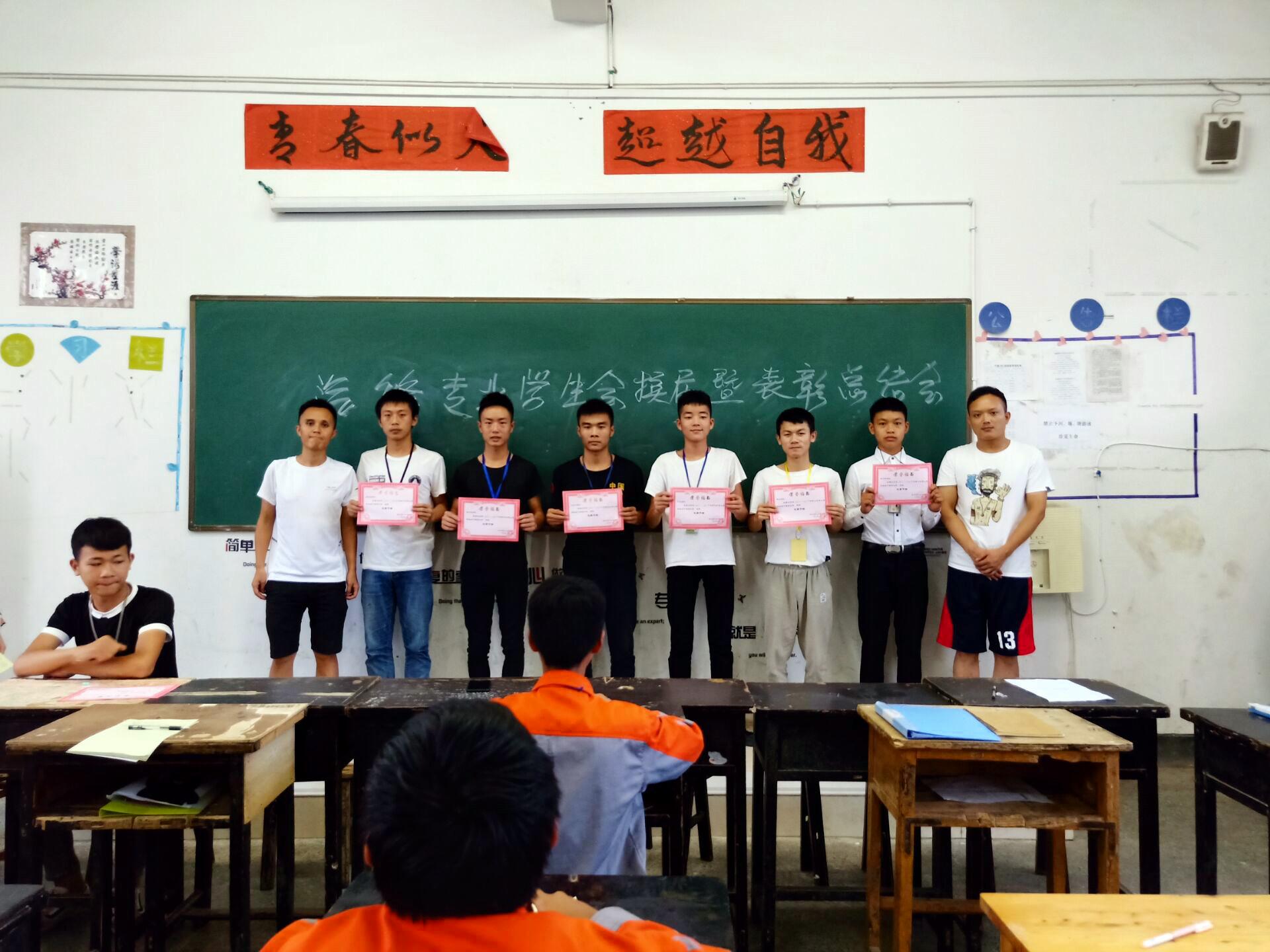 汽修部顺利召开学生会总结暨表彰大会