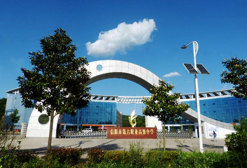 信阳市第六职业高级中学