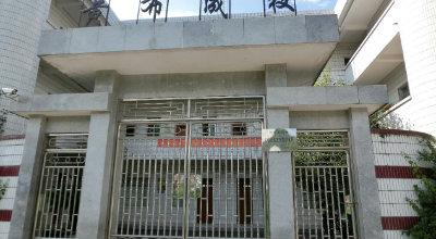 黄布镇成人文化技术学校