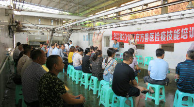 合江县举行官方兽医培训