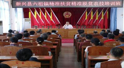 六祖镇举办精准扶贫精准脱贫农技培训班