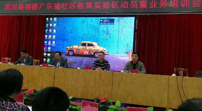 龙川县召开创建广东省社区教育 实验区动员暨业务培训会议
