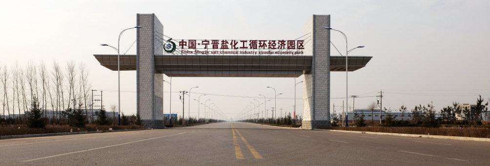 中国宁晋盐化工循环经济园区
