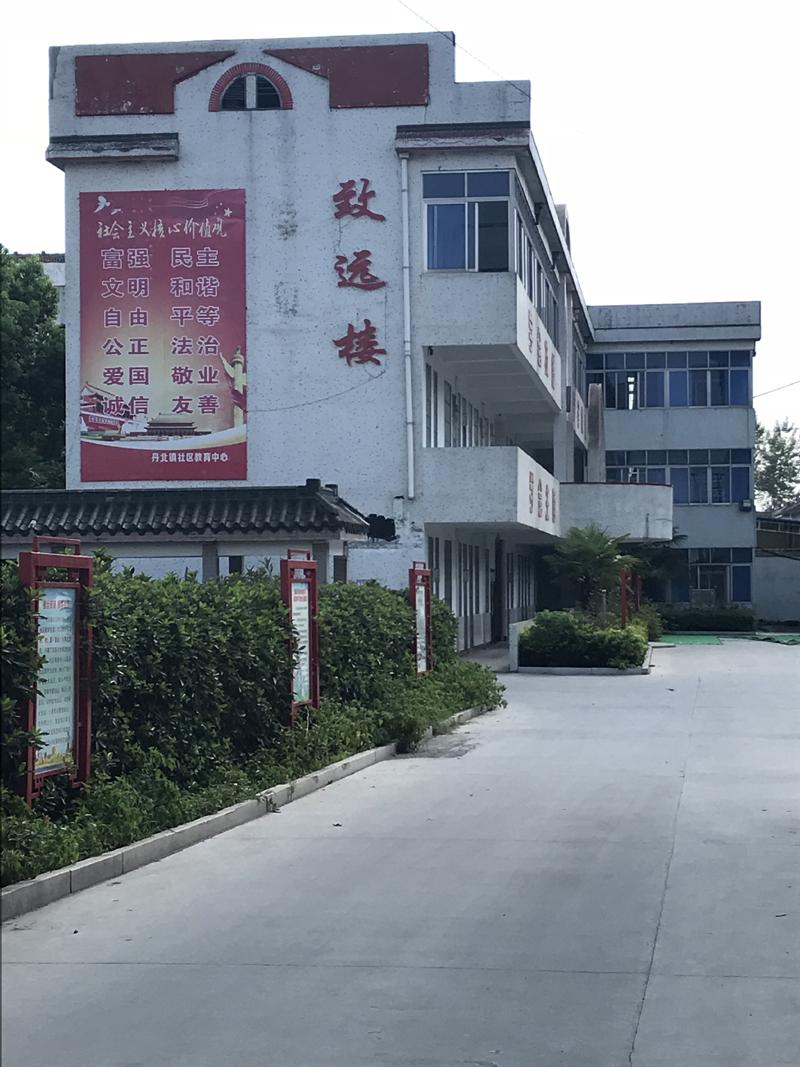 丹北镇社区教育中心