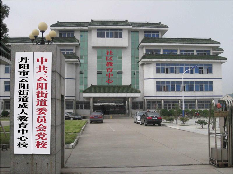 云阳街道社区教育中心