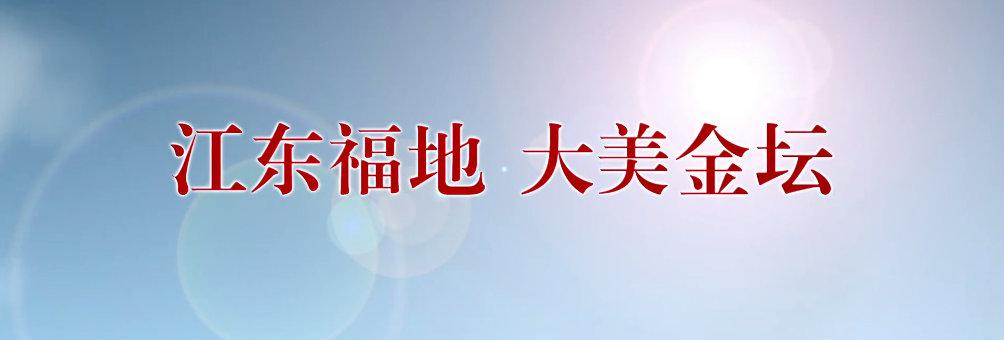 江东福地 大美金坛