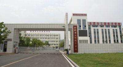 合肥市工程技术学校