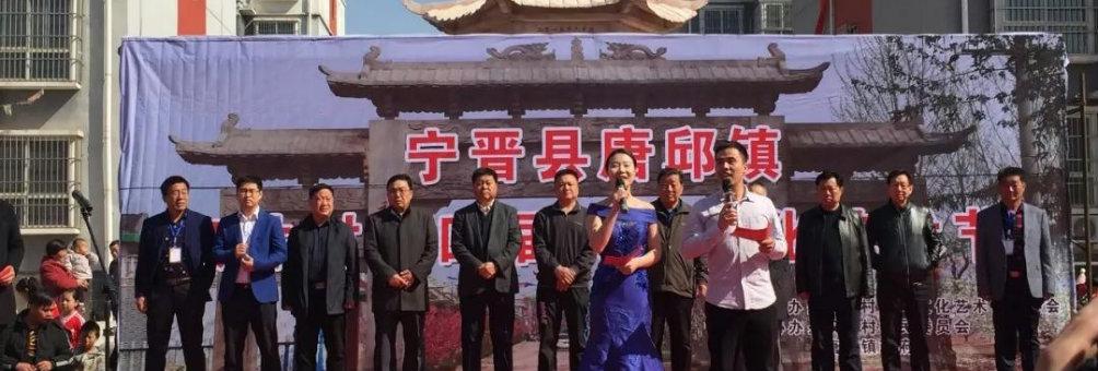 唐邱镇第一届梨花节暨双井村第四届民间文化艺术节开幕