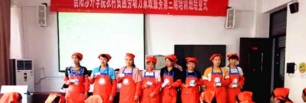 """新县""""红城月嫂""""2018第三期(总18期)暑期培训班圆满结业"""