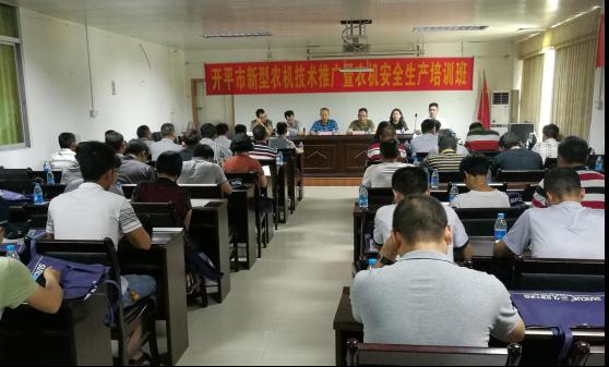 开平市召开新型农机技术推广暨农机安全生产培训班