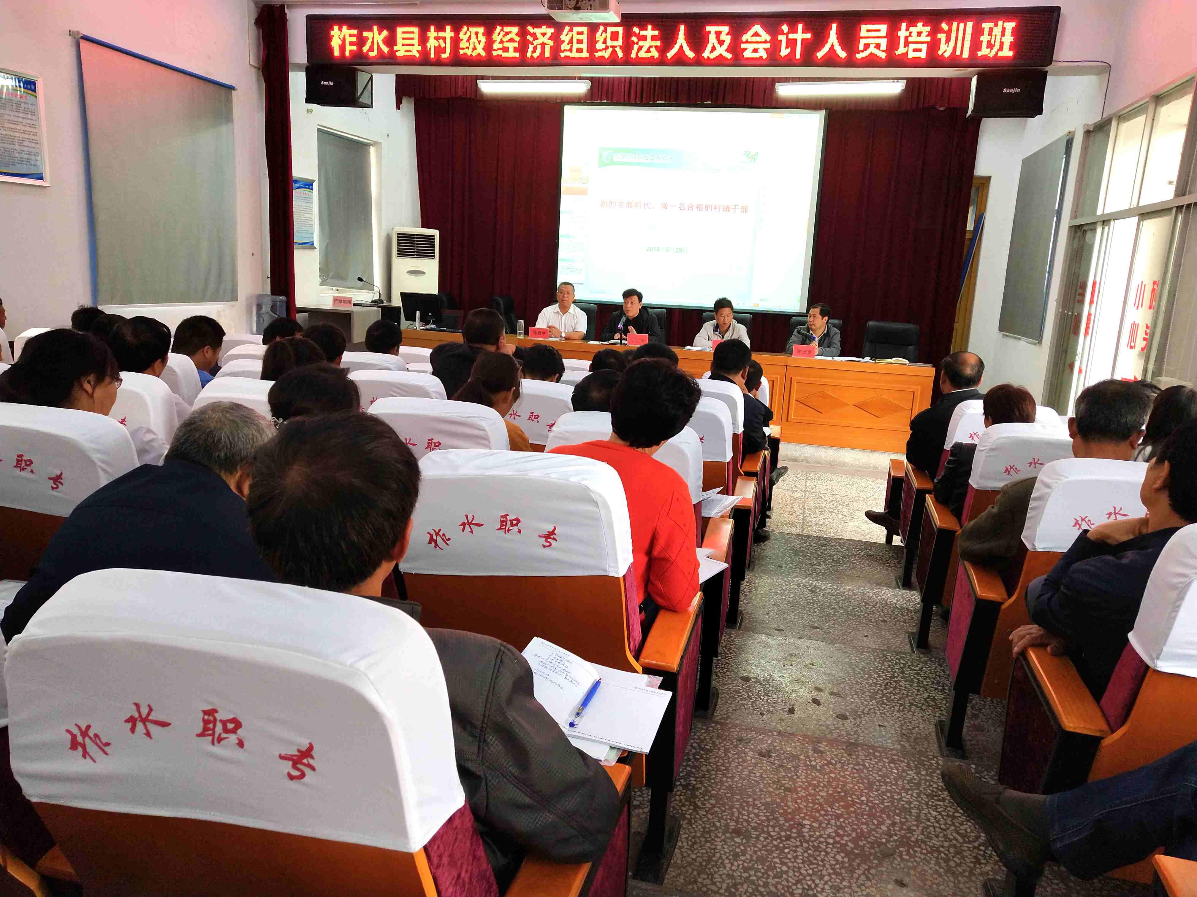 柞水县村级经济组织法人及镇村财会人员培训班成功举办