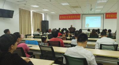 龙川县泰华城社区家庭保健知识讲座
