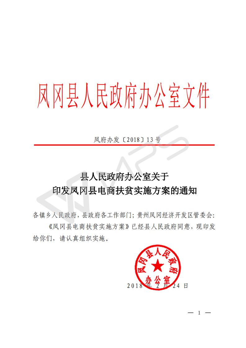 县人民政府办公室关于印发电商扶贫实施方案的通知