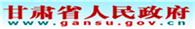 甘肃省人民政府网站