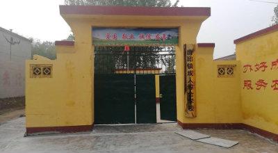 唐邱镇成人综合学校