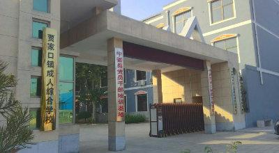 贾家口镇成人综合学校