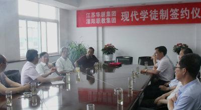 江苏华朋集团与溧阳职教集团现代学徒制试点项目正式签约