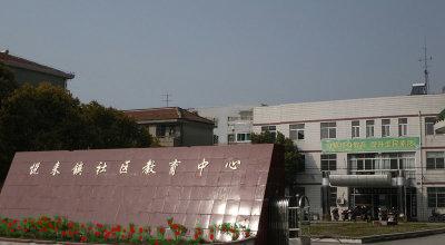悦来镇社区教育中心简介