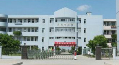 余姚市第四职业技术学校