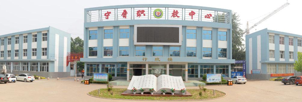 国家第三批中等职业教育改革发展示范学校——宁晋职教中心