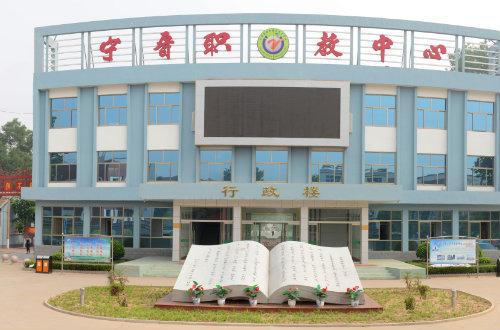 宁晋县职教中心