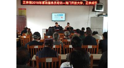 正余社区教育中心家政服务员培训方案