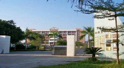 新兴县职业教育中心