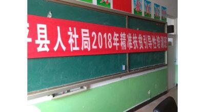 金沟屯镇生态护林员培训