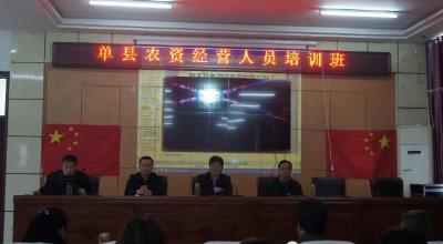 单县农业局举办农资经营人员培训