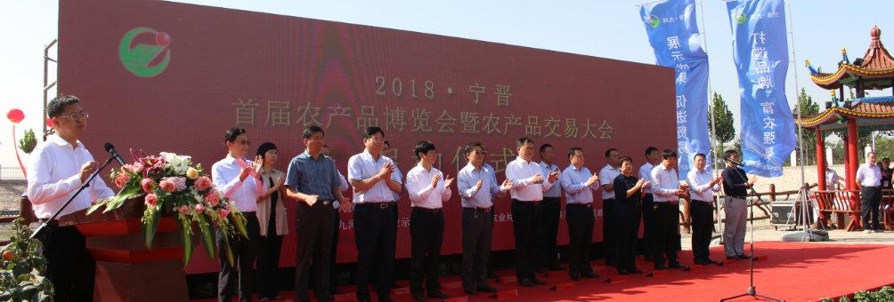 宁晋首届农产品博览会暨农产品交易大会