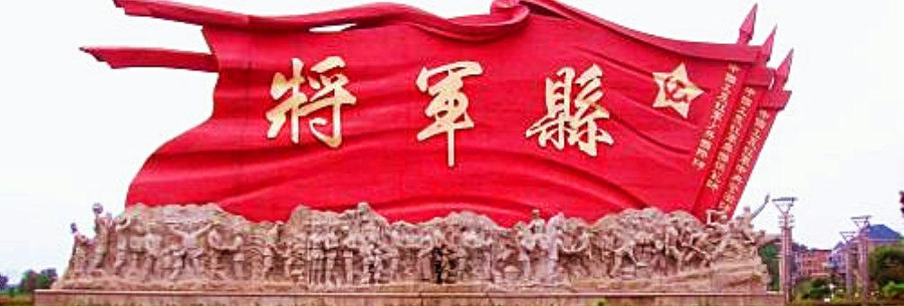 鄂豫皖首府将军县---新县