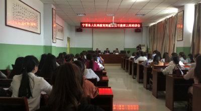 宁晋县举办高校毕业生就业见习岗前培训