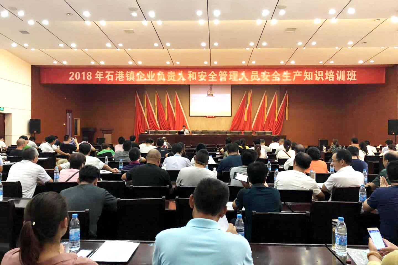 通州区石港镇举办企业安全知识培训班