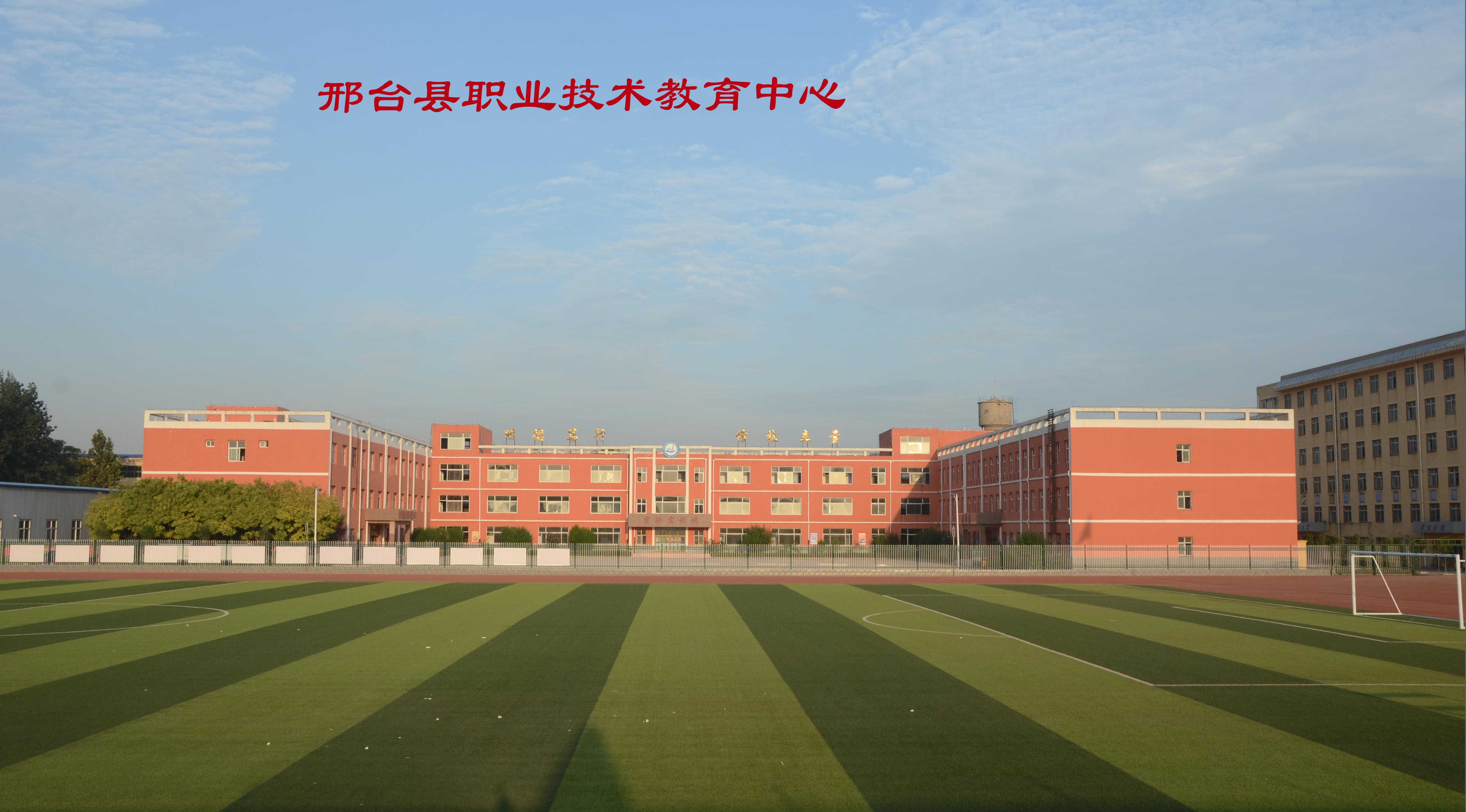 邢台县职教中心简介