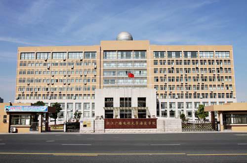浙江广播电视大学海盐学院