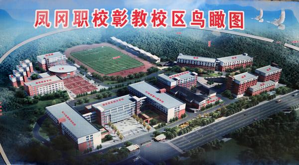 凤冈职校入选第二批国家级现代学徒制试点名单