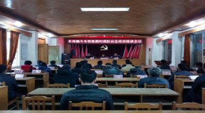 车岗镇召开2019年今冬明春消防安全培训座谈会议
