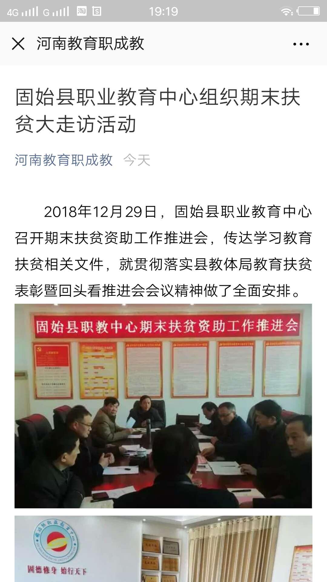 固始县职业教育中心组织期末扶贫大走访活动