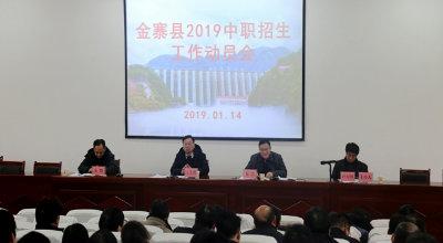 金寨县2019年中职招生动员会在金寨职业学校召开